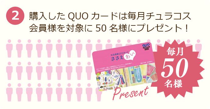 購入したQUOカードは毎月チュラコス会員様を対象に50名様にプレゼント