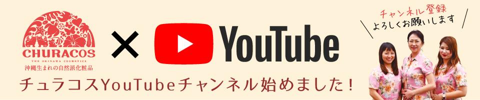 チュラコスYoutubeチャンネル