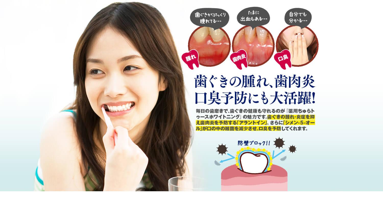 薬用ちゅらトゥースホワイトニング 歯ぐきの腫れ、歯肉炎口臭予防にも大活躍!