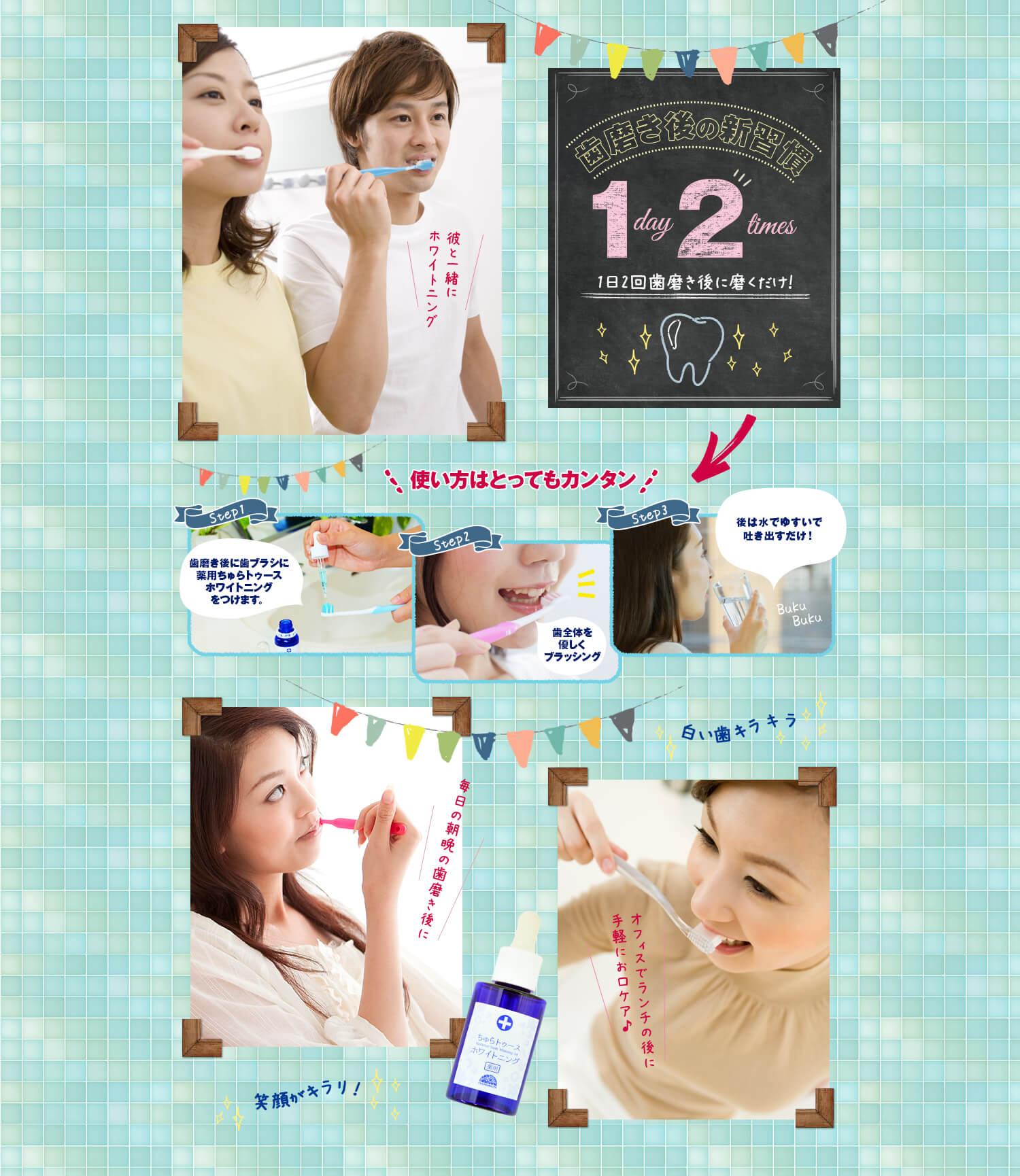 薬用ちゅらトゥースホワイトニング 歯磨き後の新習慣