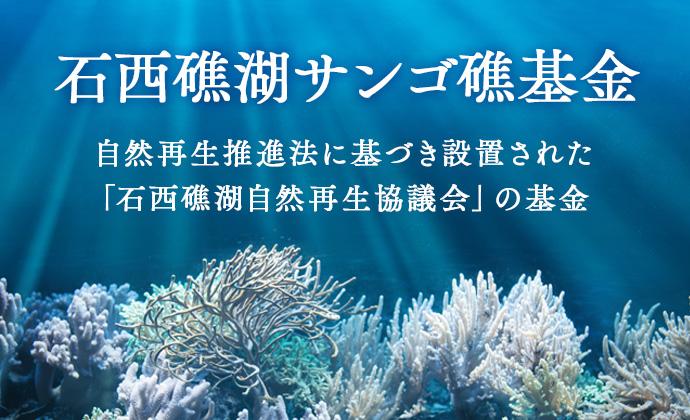 石西礁湖サンゴ礁基金