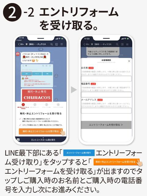 LINE解約フロー画像03